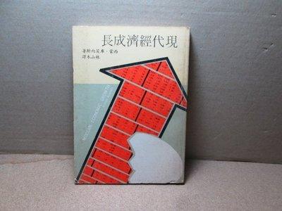 **胡思二手書店**西蒙‧庫茨內斯 著 林山木 譯《現代經濟成長》今日世界社出版 1979年9月版