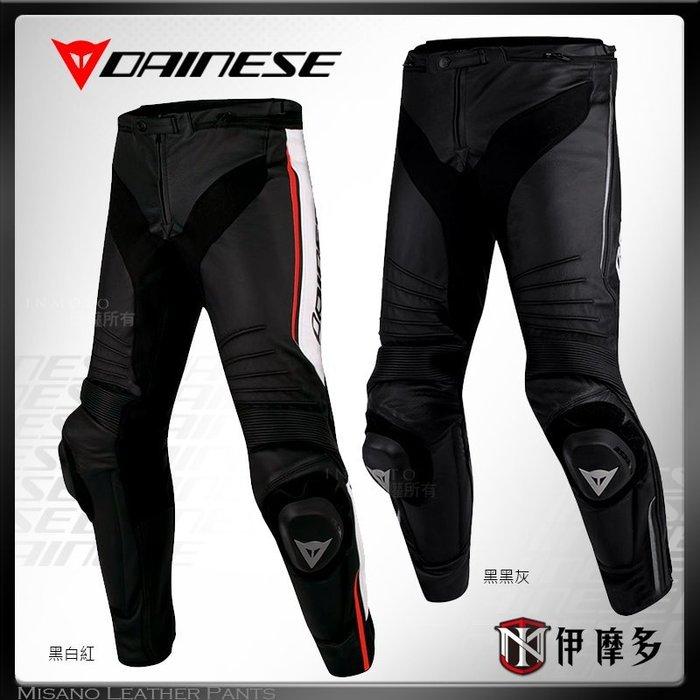 伊摩多※義大利 DAiNESE 防摔褲 皮褲 Misano Perforated Leather Pants。雙色可選