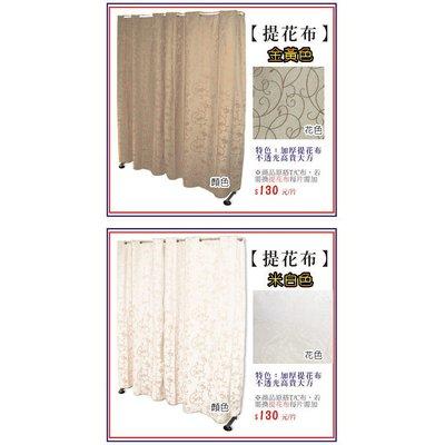 中華批發網:【換購】提花布簾-兩色可挑(金黃色、米白色)(若沒和AH系列主產品購買運費需外加)