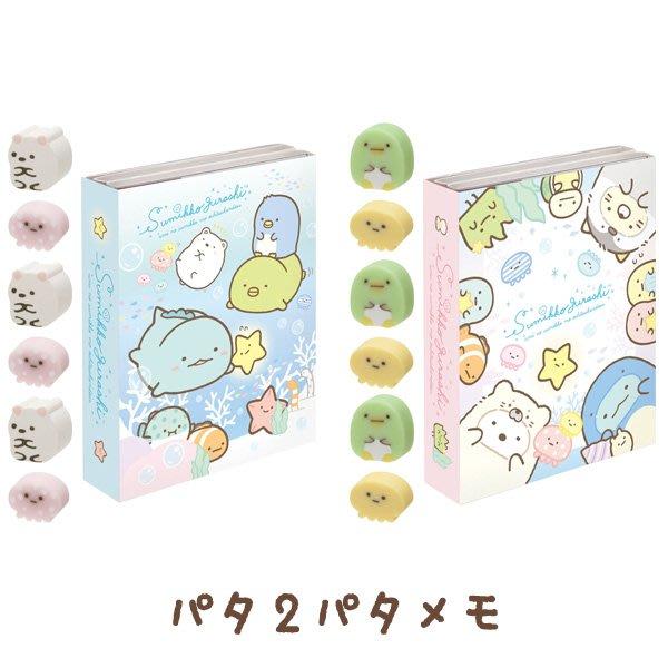 41+ 現貨不必等 Y拍最低價 日本正版 角落生物 海底好朋友系列 MEMO 便條紙附 橡皮擦 公仔 日本製 小日尼三
