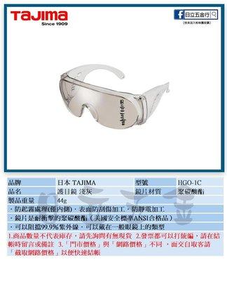 EJ工具《附發票》HGO-1C 日本 TAJIMA 田島 HARD GLASS 護目鏡 淺灰