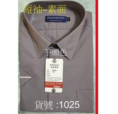 ╭☆優格yo-girl☆╯【紳士風範】商務~業務~上班族~基本款【素面~芋頭色1025~短袖男襯衫】15吋~17.5吋