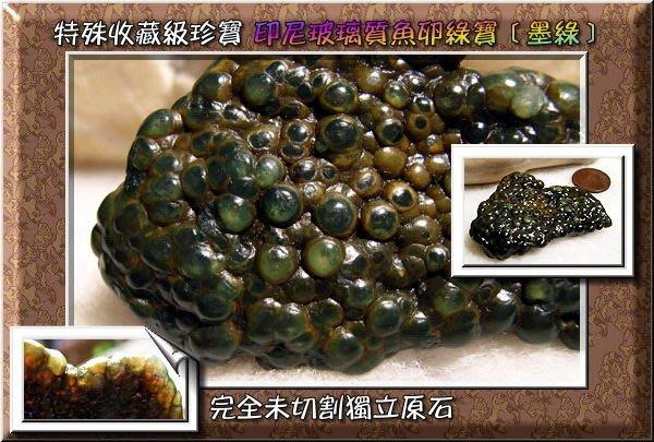 卍【陳媽媽珠料庫】卍《罕見收藏級珍貴寶貝》─【印尼魚卵綠寶吉祥原礦】
