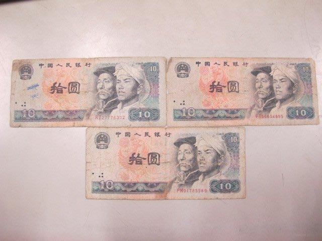 二手舖 NO.447 人民幣第四版-1990年10元
