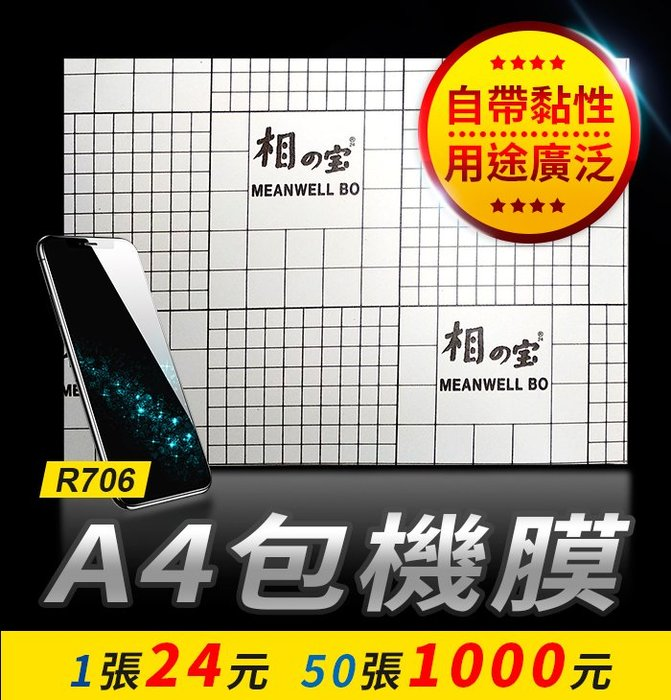 【傻瓜批發】(R706) A4包機膜-DIY手機包膜紙/可裁剪/保護貼/透明貼紙/搖控器包膜冷裱膜護貝 板橋現貨