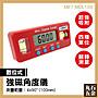 【丸石五金】電子數位角度器 磁性角度器 電子數位傾角盒 電子角度規 角度儀 水平儀 MET-MDL100