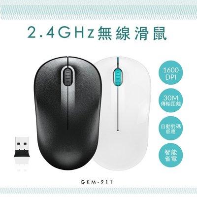 KINYO 2.4G 無線光學滑鼠 30米無線接收 筆電滑鼠 無線滑鼠 滑鼠