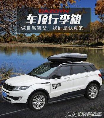 汽車車頂行李箱途觀翼虎銳界奇駿漢蘭達越野SUV通用車載旅行箱架