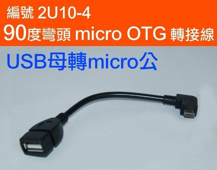 【傻瓜批發】(編號2U10-4) 90度彎頭 micro OTG 轉接線 USB母轉micro公 平板電腦智慧型手機滑鼠