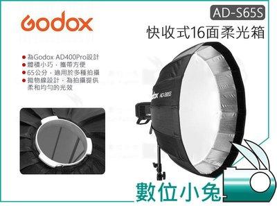 數位小兔【Godox 神牛 AD-S65S 快收式便攜柔光箱】摺傘式 柔光罩 無影罩 AD400Pro 公司貨 65CM