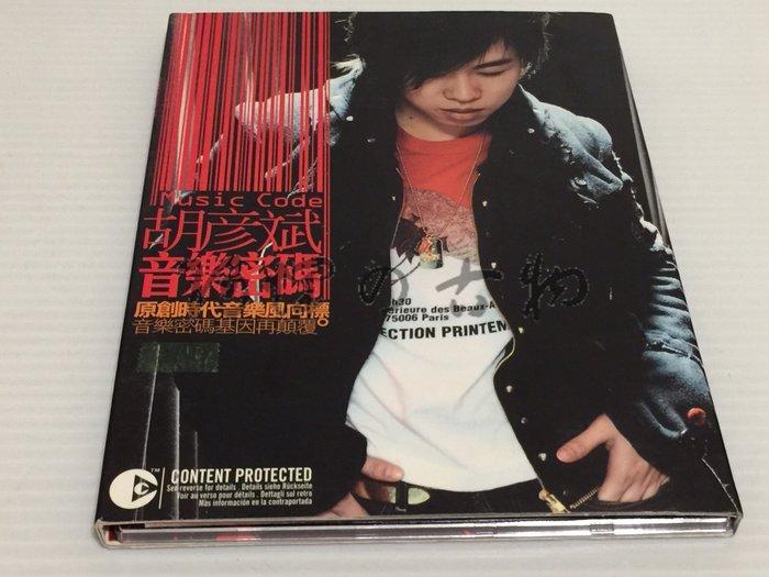 【阿輝の古物】CD_胡彥斌 音樂密碼_有外紙盒