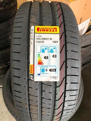 【田中輪胎館】倍耐力 PIRELLI P-ZERO 265/40-22 (J)(LR) 頂尖休旅車 守護你的安全