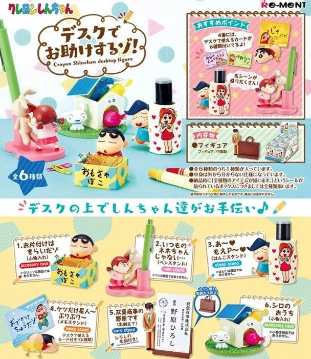 《FOS》日本 Re-Ment 蠟筆小新 辦公桌小物 全6入 小新 妮妮 風間 野原廣志 盒玩 玩具 禮物 2020新款