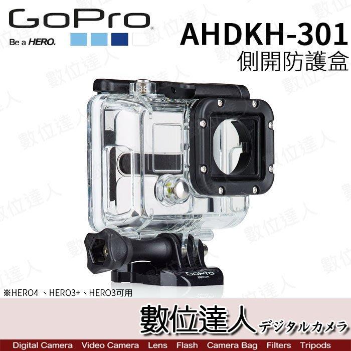 【數位達人】GoPro 原廠  AHDKH-301 側開保護盒 / Hero3 Hero3+ Hero4 適用