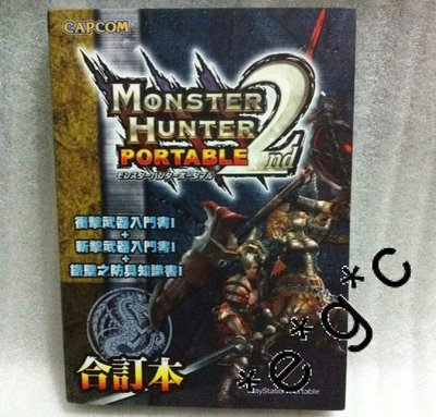 Monster Hunter Portable 2nd  衝擊武器入門書I + 鐵壁之防具知識書I  裝備合訂本