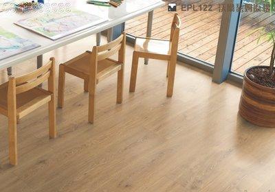 《愛格地板》德國原裝進口EGGER超耐磨木地板,可以直接鋪在磁磚上,比海島型木地板好,比QS或KRONO好EPL122-06