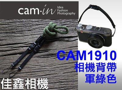 @佳鑫相機@(全新)CAM-in CAM1910 圓編細繩相機肩帶/手腕帶(軍綠色) RX100 GX7 可刷卡!免運!