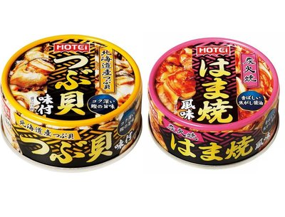 +東瀛go+ HOTEi 北海道味付螺貝罐 味付燒蛤罐 炭火燒 日本罐頭 配飯食品 即食罐頭 罐頭 日本進口 北海道螺肉