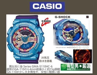 有型男~CASIO Mini-GA-110 G-SHOCK GMA-S110HC-6 海神霸魂 Baby-G 黑金 迷彩