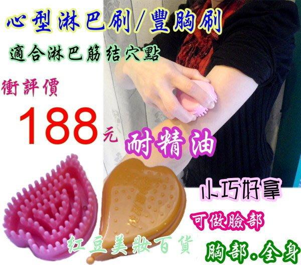 紅豆小舖/ 心型淋巴刷纖體刷/美體刷/按摩刷/美腿刷/顯瘦身刷/美胸刷