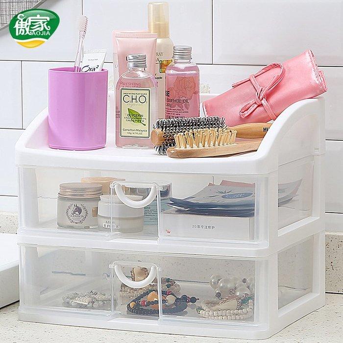 收納盒桌面抽屜式可愛多層雜物化妝品儲物盒歐式辦公簡約塑料大號生活居家收納百寶箱