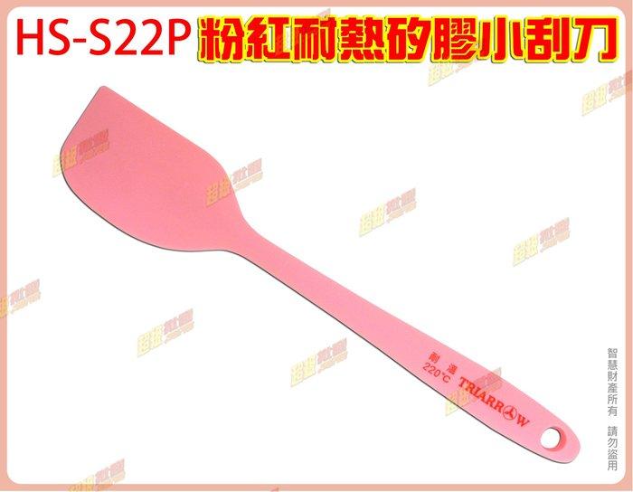 ◎超級批發◎三箭牌 HS-S22P 8吋 粉紅耐熱矽膠小刮刀 210mm 一體成型 攪拌匙 調理棒 奶油抹刀(批發價9折