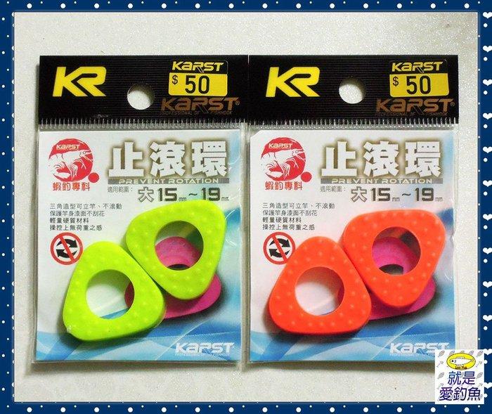 【就是愛釣魚】KR KARST 止滾環(大) 蝦釣專科 可立竿 蝦竿 保護環