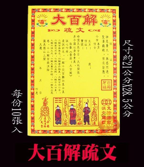 §福氣啦開運工藝§ 消災金紙 /祈福金紙/大百解疏文-10張入