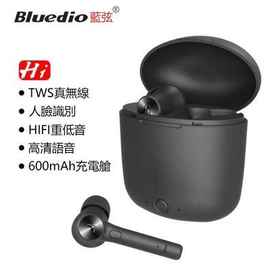 新款正品Bluedio/藍弦 Hi雙耳無線真立體藍牙耳機  5.0藍牙版本 蘋果小米三星華為通用