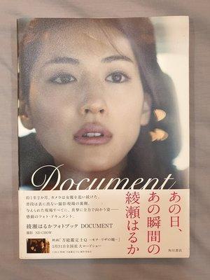 日本女星 綾瀨遙 寫真集 Photo Book DOCUMENT