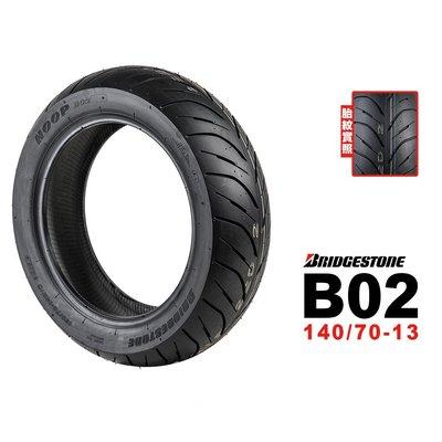 140/70-13 普利司通輪胎 B02/H02 140/70-13 門市安裝+氮氣+平衡+除臘..不倒車及愛車健檢