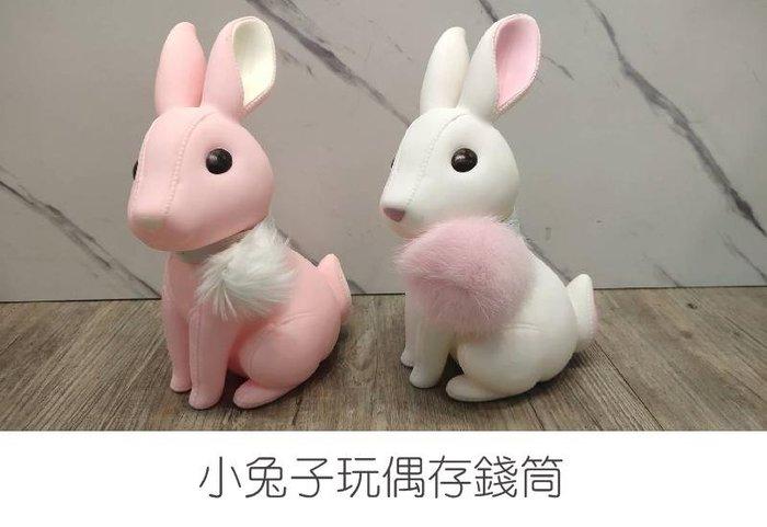 --庫米--小白兔玩偶存錢筒 兔子造型存錢罐 粉紅兔 可愛動物造型 交換禮物