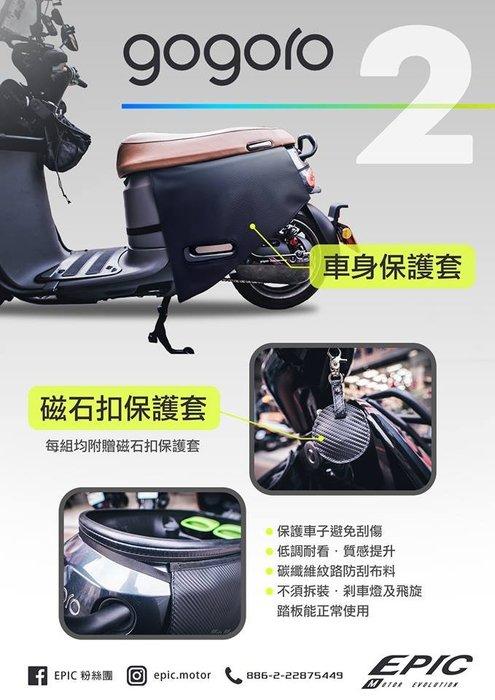 【龍昌機車材料精品】EPIC GOGORO 2 GOGORO2 車身 磁石扣保護套 保護套 車身外套 碳纖維紋路 磁石