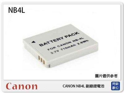 ☆閃新☆CANON NB-4L 副廠電池(NB4L)IXUS 220HS, 115HS, 100HS 台北市