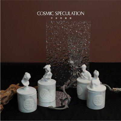 蠟燭Cosmic Speculation 宇宙的猜想 至空系列香薰蠟燭85g 四款可選