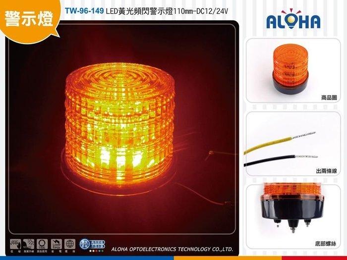 LED警示燈【TW-96-149】LED黃光頻閃警示燈110mm-DC12/24V 日光燈/路障燈/警用燈 收庫存