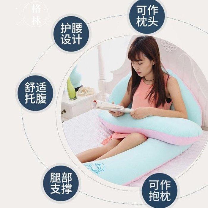 孕婦枕頭護腰側睡枕多功能u型枕側臥枕抱枕托腹靠枕純棉專用