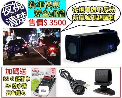 贈32G記憶卡 S100 F3 機車行車記錄器 夜視 車牌清楚 天蠍座 雙子星 SJ4000 SJ5000 AD910
