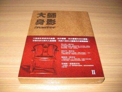 《大師身影II》DVD 蔡元培 梅貽琦 張伯苓 林風眠