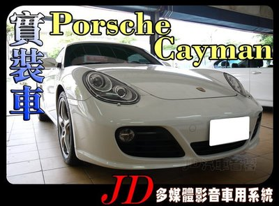 【JD 新北 桃園】Porsche Cayman 保時捷 PAPAGO 導航王 HD數位電視 360度環景系統 BSM盲區偵測 倒車顯影 手機鏡像。實車安裝