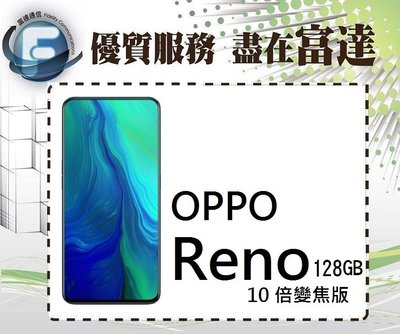 『台南富達』OPPO Reno 10倍變焦版/128GB/臉部解鎖/6.6吋/後置三鏡頭【空機直購價18800元】