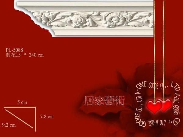歐洲宮廷藝術精品- 維多利亞 巴洛克 浮雕 發泡  PU 平/角 線板 玫瑰花  @$290/520/650