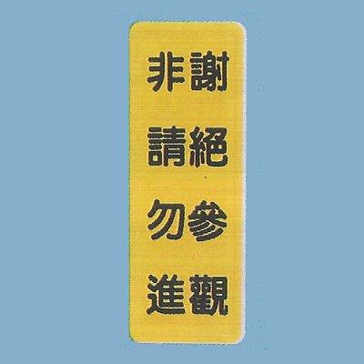 標示牌 謝絕參觀非請勿進 TS-325 6cm x 16cm 標語牌 標誌牌 貼牌 指示牌 警示牌 指標