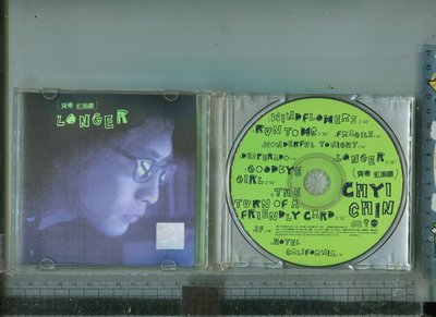 齊秦虹樂團  (LONGER)   東方唱片CD+寫真歌詞  1997 (附英翻中歌詞)