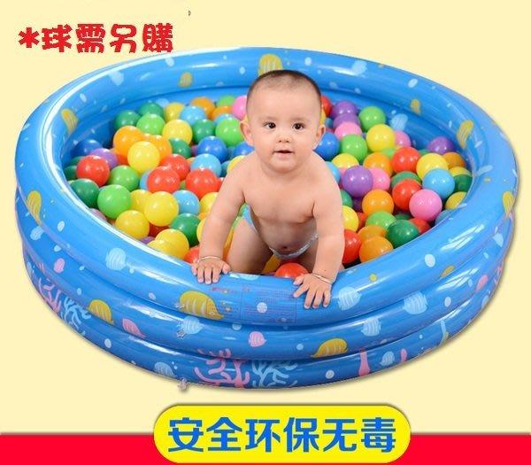 三層充氣泳池 /球池/遊戲池~浴池 140公分游泳池◎童心玩具1館◎