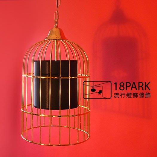 【18Park】生活創意 Broadway [ 百老匯鳥籠吊燈-小(改良版) ]