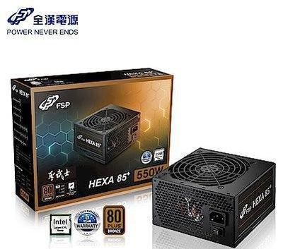 FSP 全漢 HA550 聖武士550W 80 Plus銅牌 電源供應器