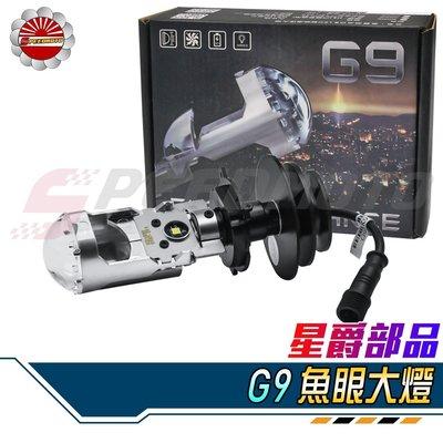 【Speedmoto】G9 G11 魚眼 大燈 星爵 LED 白光 H4 H7 類 ADI 二代 三代 驗車可過 直上