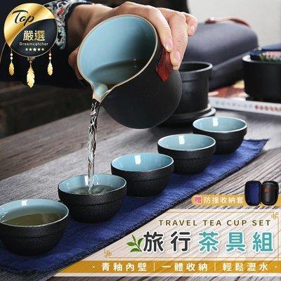 現貨!日式黑陶 旅行茶具 五杯套組 一體收納 功夫茶具 泡茶 茶壺 茶杯 茶具組 隨身茶具【HOBA21】#捕夢網