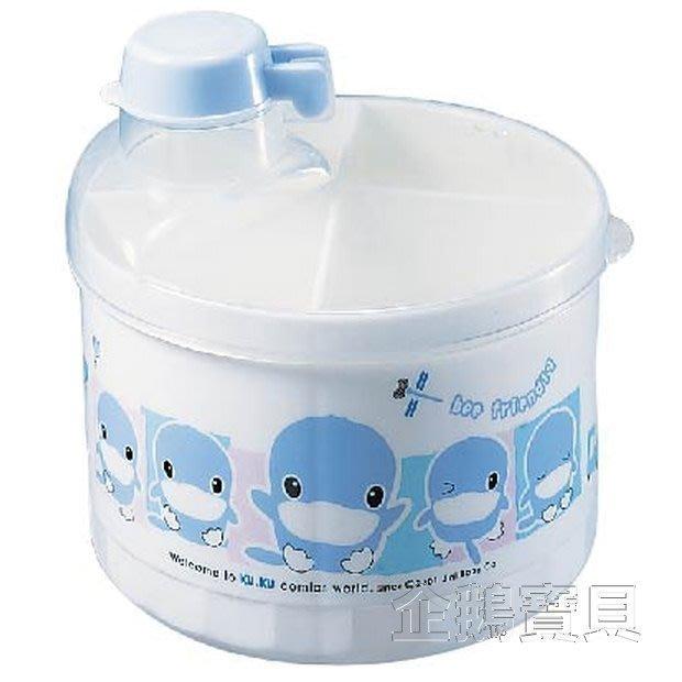 @企鵝寶貝二館@ KUKU 酷咕鴨 四格奶粉罐/奶粉副食品分裝盒 (KU5310)